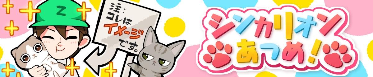 シンカリオンあつめ!のロゴ画像